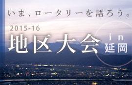 2015年地区大会in延岡